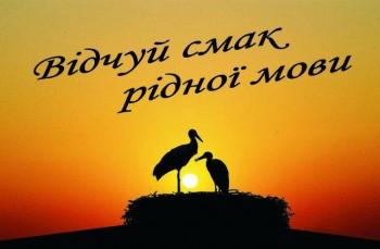 Українська мова й слово