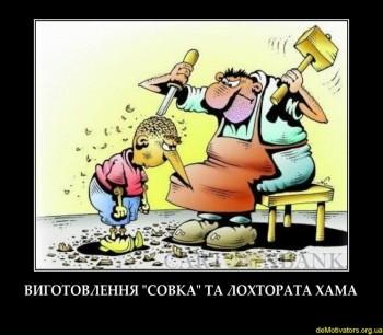 ЕФЕКТ СОВКА