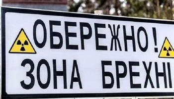 Російська брехня