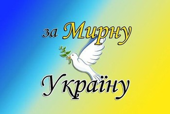 Молитва за неньку Україну