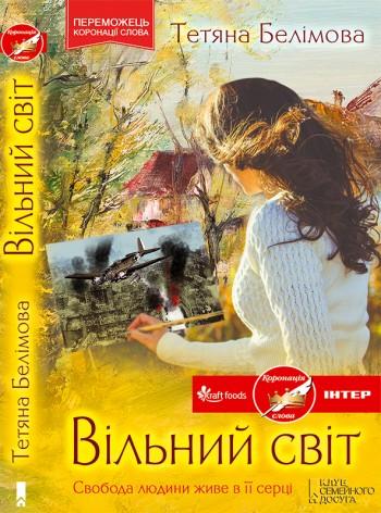 Ліричний голос української Кліо