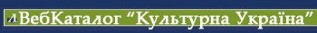 Культурний каталог сайтів «Культурна Україна».