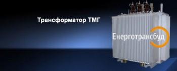 Где можно купить силовые трансформаторы ТМГ?