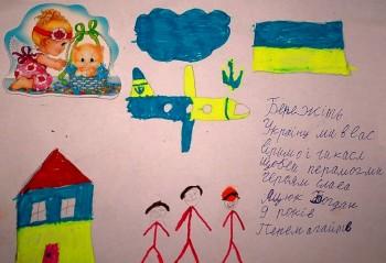 Дитячі листи