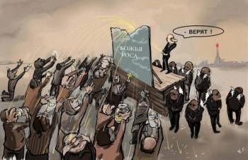 Кремлівська роса в законі