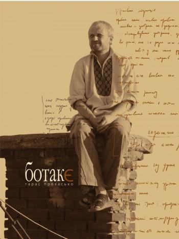 Тарас Прохасько: «Ботакє – кажуть у наших горах. Бо так є….»