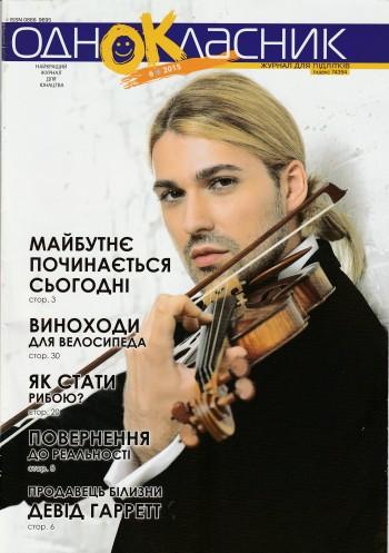 Девід Гарретт