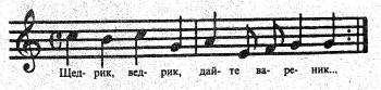 Щедрик-ведрик