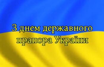 Прапор Неба і Жита