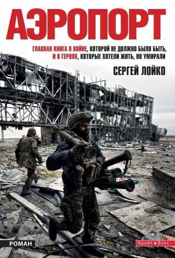 «Аеропорт» Сергія Лойка – це роман,  який викликає катарсис