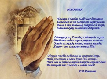 Молюсь безсонними ночами