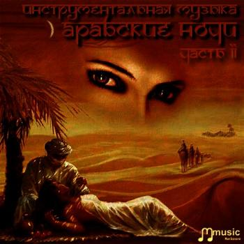 Музыка Востока
