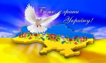 Над народом українським