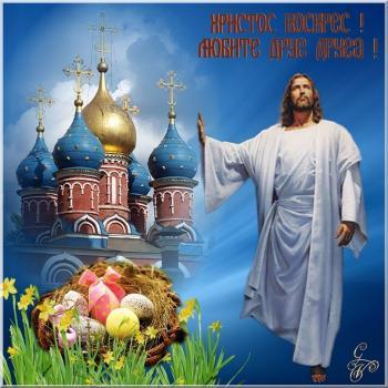 Великдень!