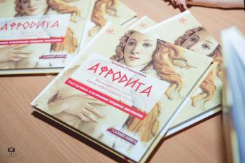 Народження Афродити