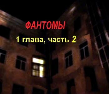 Фантомы