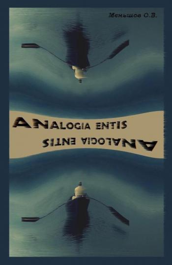 Analogia entis