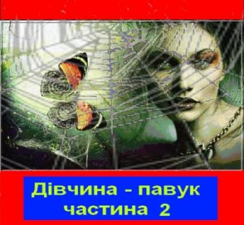Дівчина-павук