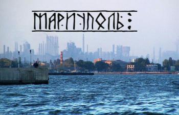 Маріуполь і ми