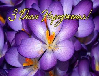 Щастя, Долі і Квітів…