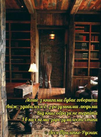 Легше з книгами буває говорити