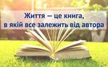 Найвища мудрість життя
