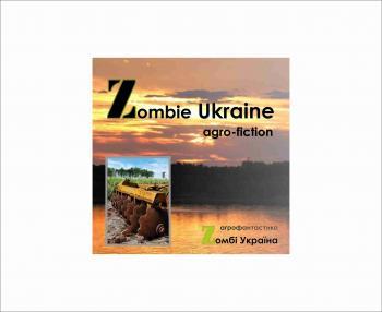 Зомбі-Україна