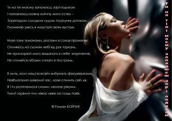 Ти на тілі моєму запалюєш зорі подихом...