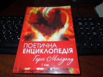 Поетична енциклопедія. Герої Майдану. І том
