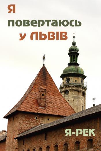 Я повертаюсь у Львів