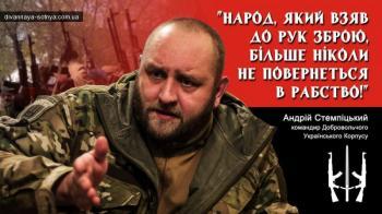 Український шлях