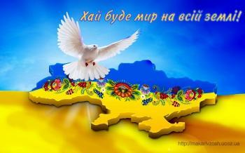 Хай буде мир!