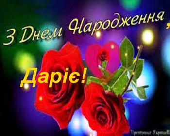 На честь дня Народження Дарії Китайгородської