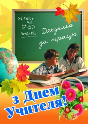 Вчителько моя