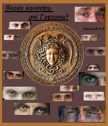 Якого кольору очі Горгони?