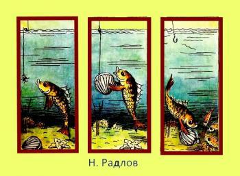 Рибка- Мухолов