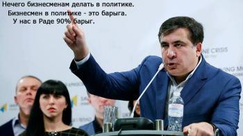 Груднева революція-2017 в Україні