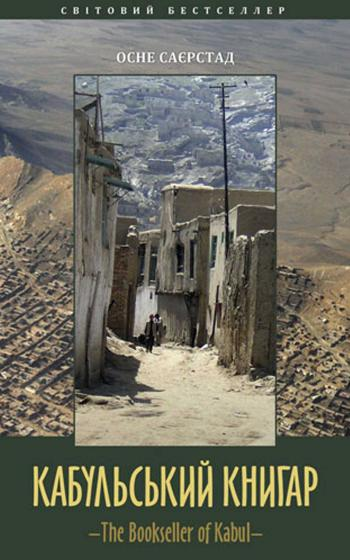 Кабульський книгар