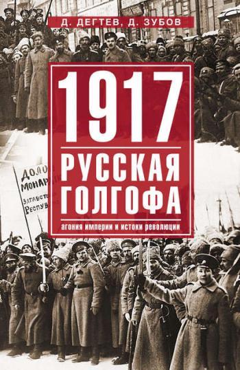 1917: русская Голгофа