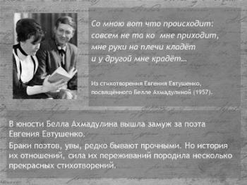Б. Ахмадуліній