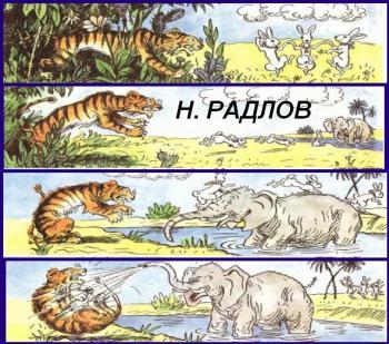 Зайчата,  Тигр,  Слон