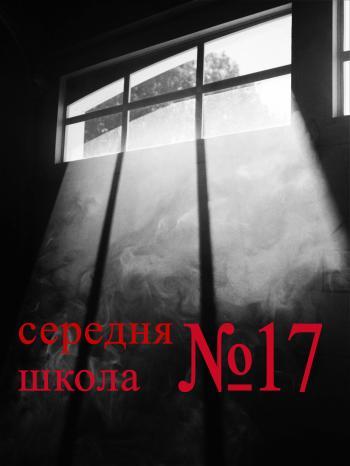 Середня школа №17