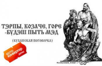Кубанським козакам і не тільки