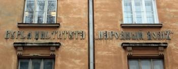 Где был открыт первый Народный Дом?