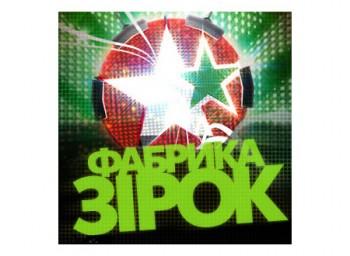 Фабрика звезд в мире и по-украински