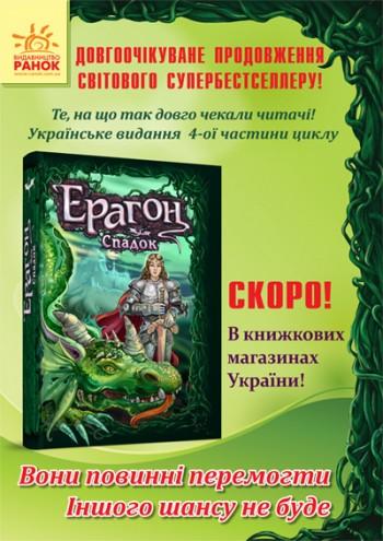 Скоро вийде в світ четверта книга - Ерагон. Спадок