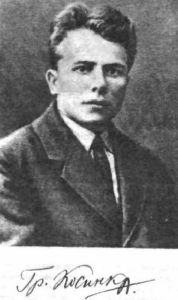 Григорій Косинка.