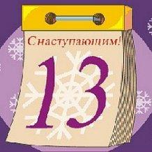 За Старий Новий рік!